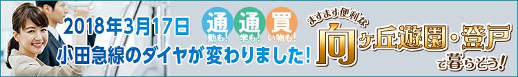 2018年3月中旬、小田急線のダイヤが変わります!