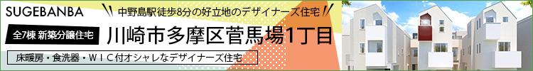 新築分譲住宅 川崎市多摩区菅馬場1丁目 中野島駅徒歩8分